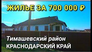 ЖИЛЬЕ ЗА 700 000 В ТИМАШЕВСКОМ РАЙОНЕ / Обзор Николая Сомсикова