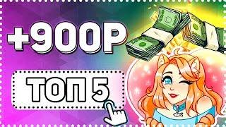 Топ 5 сайтов! Заработок денег играя в игру и сайты без вложений в интернете, как деньги заработать!