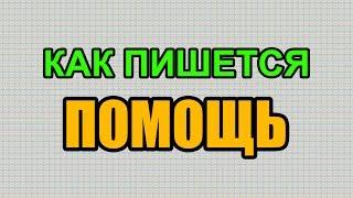 Видео: Как правильно пишется слово ПОМОЩЬ по-русски