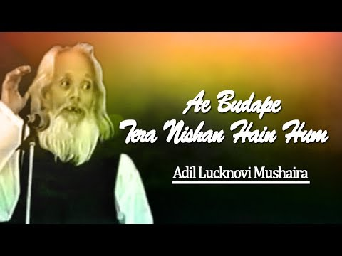Best Shayar Adil Lucknawi - Latest Funny Mushaira 2017 - Kavi Sammelan
