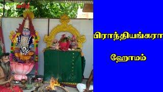 பிராந்தியங்கரா ஹோமம்   ஸ்ரீ நாக மகாமாரியம்மன் திருக்கோவில்   Britain Tamil Bhakthi