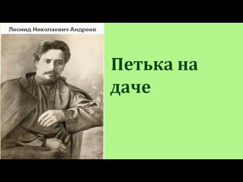 Леонид Николаевич Андреев.  Петька на даче. аудиокнига.
