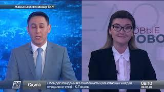 Выпуск новостей 08:00 от 09.07.2020