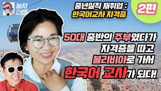 중년 재취업 -한국어교…