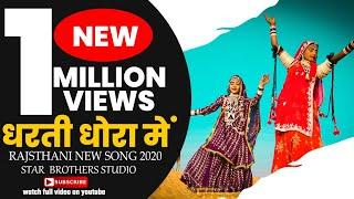 llन्यू डीजे सोंग 2020 !!तहलका मचा दिया पूरे राजस्थान में इस गाने ने !!धरती धोरा में!