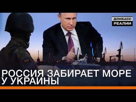 Россия забирает море у Украины | Донбасc Реалии