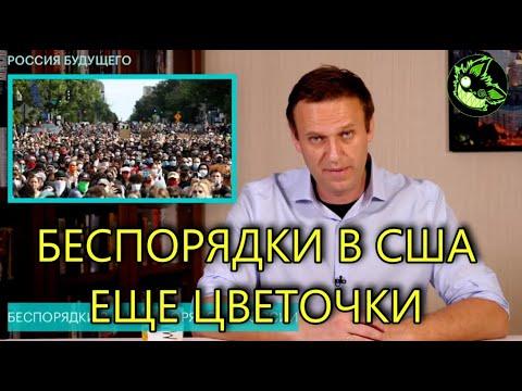 НАВАЛЬНЫЙ ПОТЕРЯЛ БЕРЕГА И ПРИЗЫВАЕТ СТОРОННИКОВ К ... | вДно - @Алексей Навальный