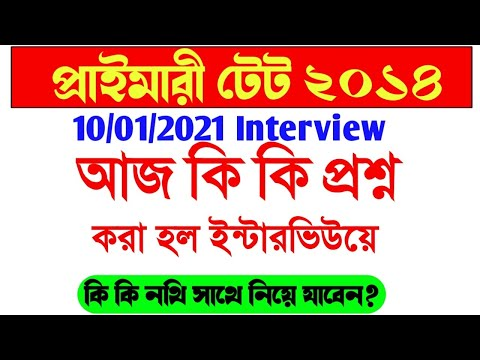 Primary TET 2014 Interview Asked Questions।Primary TET 2014 latest news today।Primary TET 2014 News।