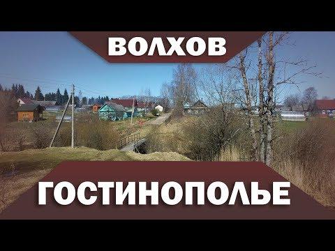 Гостинополье (Волхов)