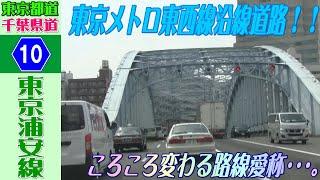 完全走破してやるぞ】東京都道・千葉県道10号(東京浦安線) - YouTube