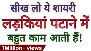 Ladki patane ki very useful shayari || Ladki Kaise pataye || Love Intercity