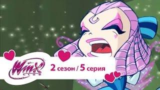 Клуб Винкс Сезон 2 Серия 5 - Волшебные узы