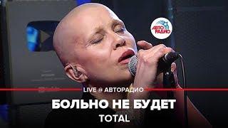 🅰️ Total - Больно Не Будет (LIVE @ Авторадио)