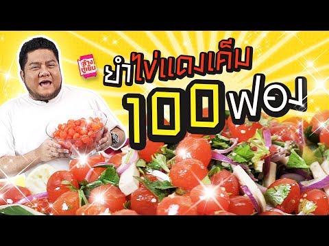 ยำไข่แดงเค็ม 100 ฟอง!!! กินเสร็จเรียกรถไปหาหมอได้เลย - วันที่ 16 May 2019