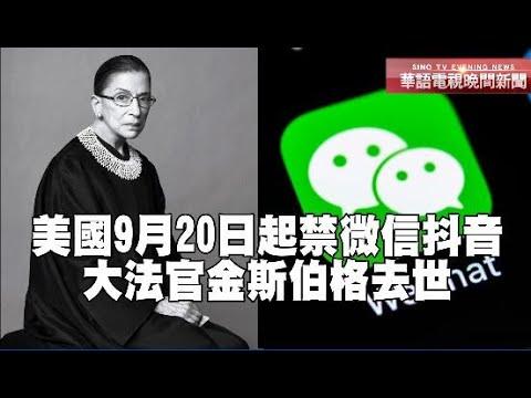 華語晚間新聞091820