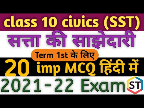 सत्ता की साझेदारी   MCQ In Hindi   Satta Ki Saghedari Mcq  class 10 Sst Civics Chapter 1 Mcq