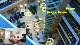 Наш клевый отель Бридж Резорт**** Адлер(Bridge Resort – это новый брендовый гостиничный комплекс категории 4*, расположенный в экологически чистом новом..., 2015-11-24T06:14:38.000Z)