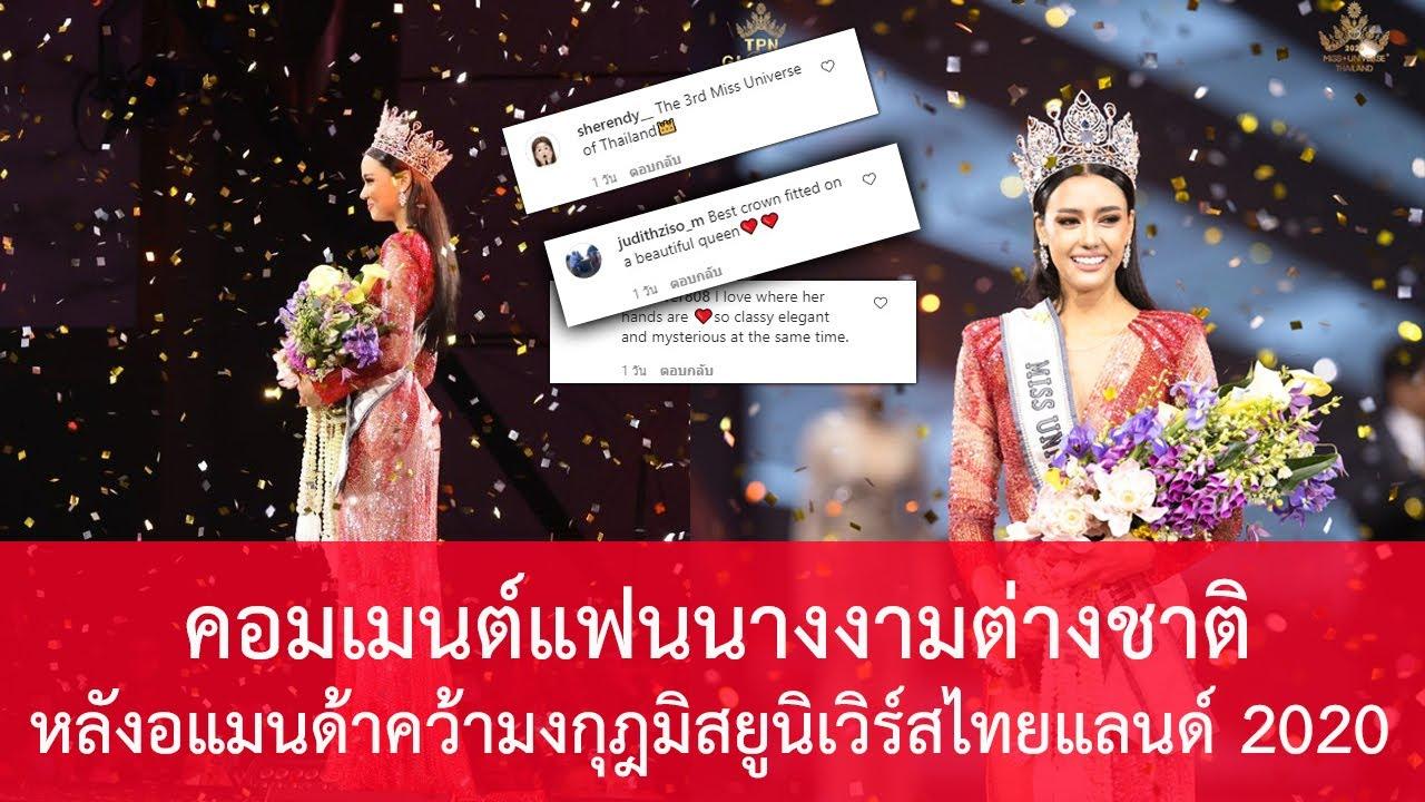 คอมเมนต์แฟนนางงามต่างชาติ หลังอแมนด้าคว้ามงกุฎ Miss Universe Thailand 2020 | SMTG นางงาม