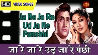 JA RE JA RE UD JA RE PANCHHI -LATA-  (MAYA 1961)-MAJROOH -SALIL DA