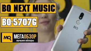 BQ-5707G Next Music обзор смартфона