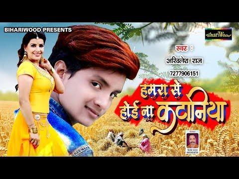 आ गया अखिलेश राज का धमाकेदार चइता - हमरा से होई ना कटनिया - Bhojpuri Hit Song 2019