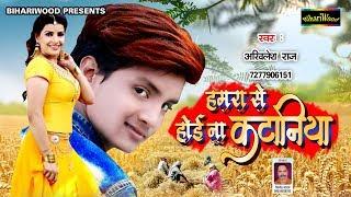आ गया अखिलेश राज का धमाकेदार चइता हमरा से होई ना कटनिया Bhojpuri Hit Song 2019