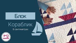 Пэчворк Блок Кораблик - Мастер-Класс в сантиметрах
