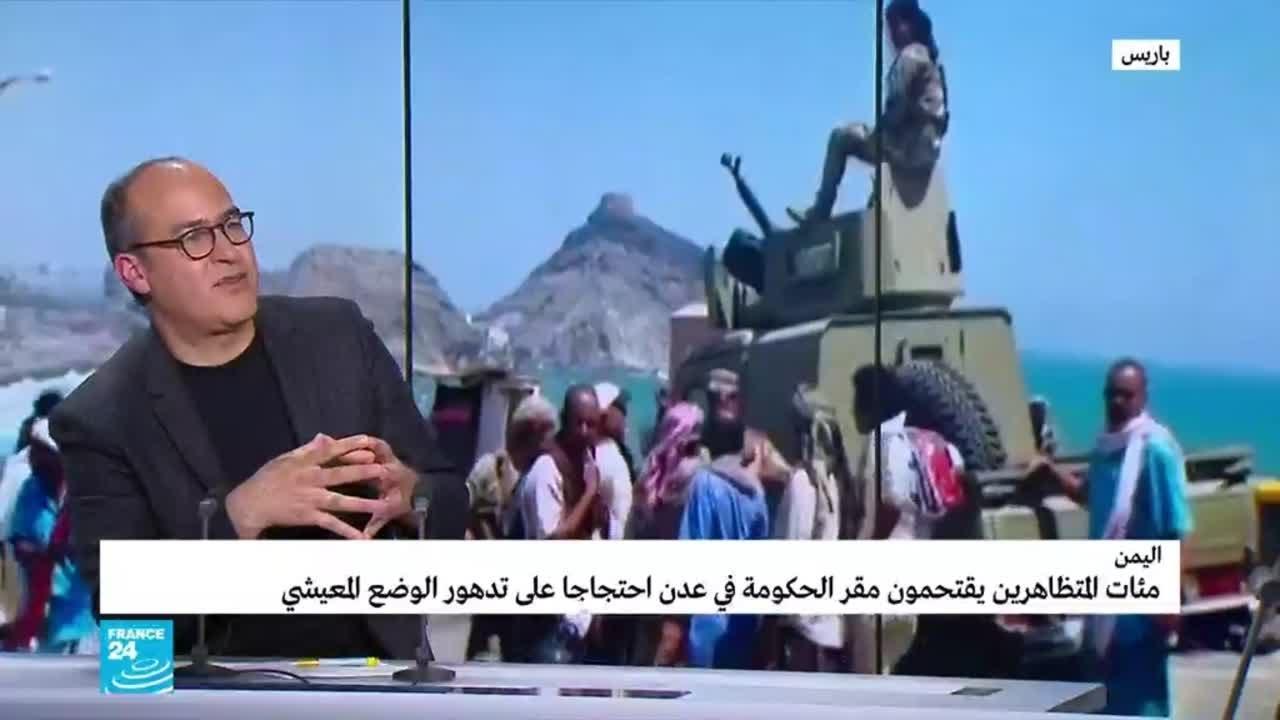 اليمن: مئات المتظاهرين يقتحمون مقر الحكومة في عدن احتجاجا على تدهور الوضع المعيشي