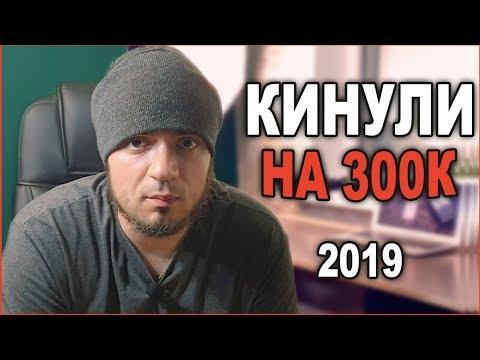 ОБМАНУЛИ НА 300 ТЫСЯЧ РУБЛЕЙ/МОШЕННИКИ КИНУЛИ НА ДЕНЬГИ В ИНТЕРНЕТЕ 2020