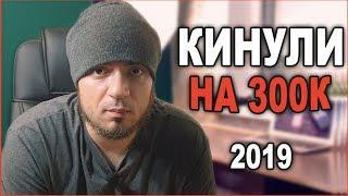 ОБМАНУЛИ НА 300 ТЫСЯЧ РУБЛЕЙ/МОШЕННИКИ КИНУЛИ НА ДЕНЬГИ В ИНТЕРНЕТЕ 2019