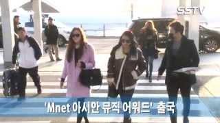 [SSTV] 씨스타(SISTAR) 'MAMA' 출국, 추워도 패션은 완벽! '셀카 매력에 흠뻑'