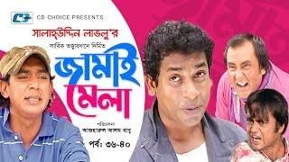 Jamai Mela   Episode 36-40   Comedy Natok   Mosharof Karim   Chonchol Chowdhury   Shamim Jaman