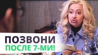 МУЖЧИНЫ ТАКОЕ НЕ ТЕРПЯТ! БЖ. Юлия Ланске