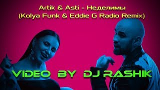 Artik & Asti - Неделимы (Kolya Funk & Eddie G Radio Remix)(Video by Dj Rashik)