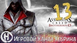 Прохождение Assassin's Creed Brotherhood - Часть 13 (Новая Истина)