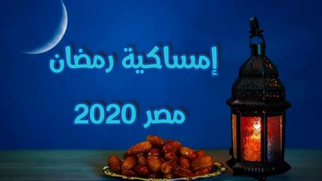 إمساكية رمضان مصر 2020 | إمساكية رمضان 2020 في مصر