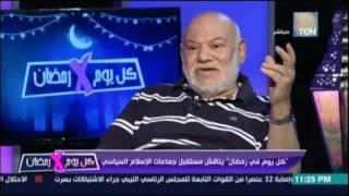 كمال الهلباوي : مازلت علي مبادئ الاخوان واحترم الامام حسن البنا