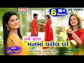 Tame Mara Manma Vasel Chho || Trupti Gadhvi || HD Video || 2018 New Song || Ekta Sound