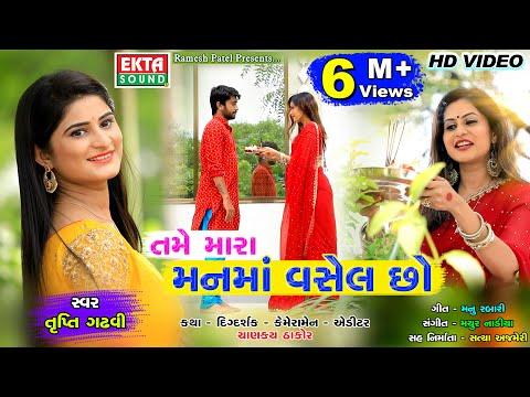 Tame Mara Manma Vasel Chho    Trupti Gadhvi    HD Video    2