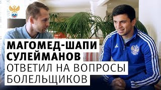 Магомед-Шапи Сулейманов ответил на вопросы болельщиков