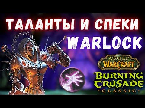 Чернокнижник | Разбор Талантов/Спеков | WoW Burning Crusade Classic