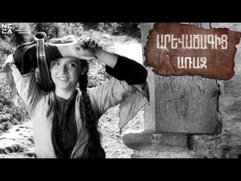 Արևածագից առաջ 1961 , Լուսաբացից առաջ - Հայկական ֆիլմ / Arevatsagic Araj 1961 - Haykakan Film