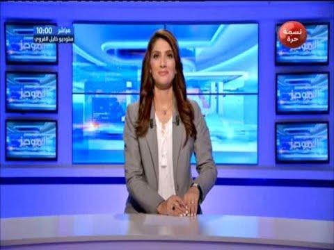 موجز أخبار الساعة 10:00 ليوم الخميس 16 أوت 2018 - قناة نسمة