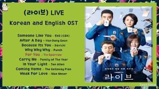 [FULL OST] LIVE (라이브) Korean & English OST