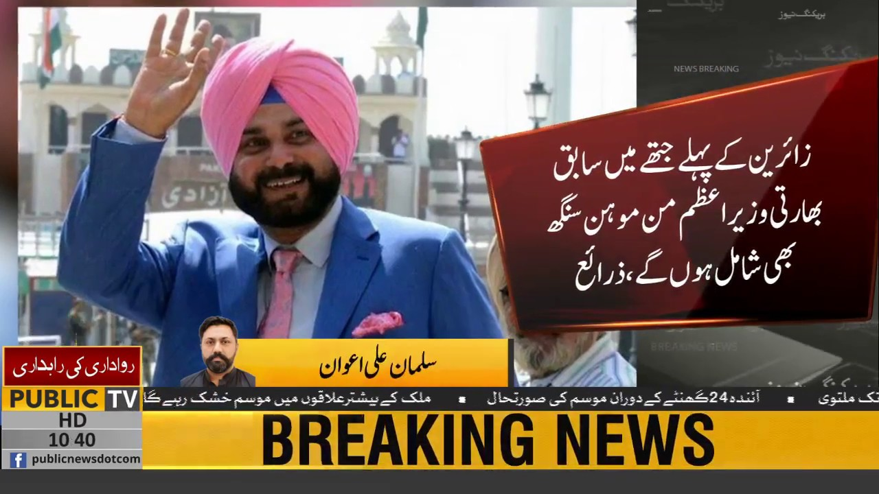 Navjot Singh Sidhu gets permission to travel to Pakistan on Nov 9