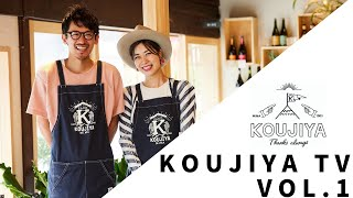 【KOUJIYA TV】 ~IGTVより~ 第一回!!ノープランでグダグダ!?