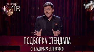 Даже у генпрокурора Украины такого нет - стендап Владимира Зеленского | Квартал 95