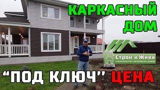 видео каркасные дома