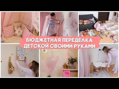 Своими руками для детской комнаты для девочки