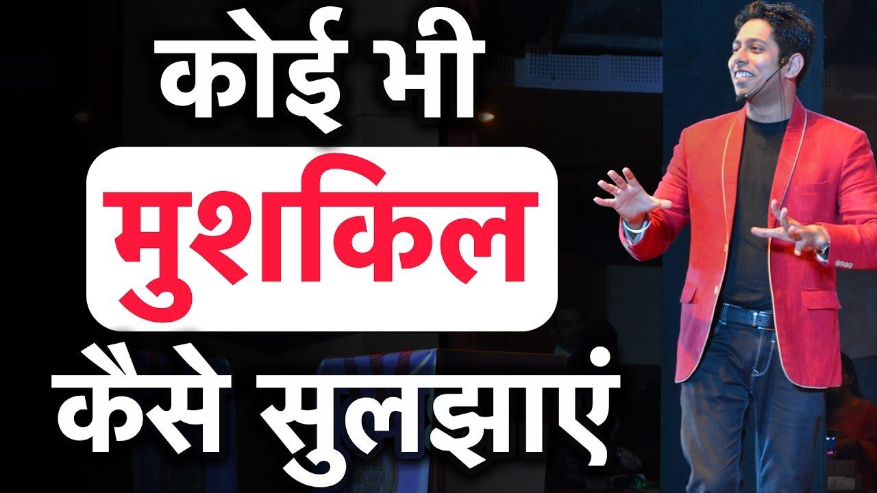 कोई भी मुशकिल कैसे सुलझाएं | Powerful Inspiring Video on Problem Solving Skills in Hindi by Him-eesh